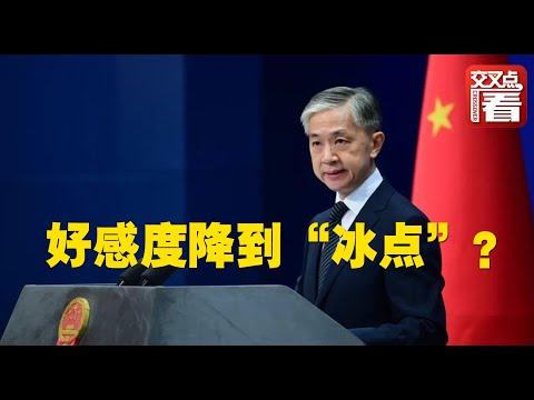 【外交部】美国民众对中国的好感度降到40年来最低?外交部回应