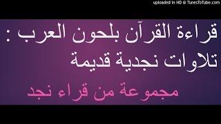 قراءة القرآن بلحون العرب : تلاوات نجدية قديمة