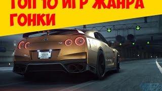 ТОП 10 ИГР ЖАНРА ГОНКИ!!!