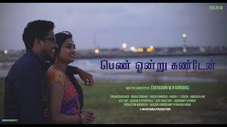 Pen Ondru Kanden | Tamil Album Song | Manpaanai | Cheravani.MN.Gurudas | V Muralisridhar |