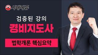 시대에듀_경비지도사 법학개론 핵심요약_01(고비환T)