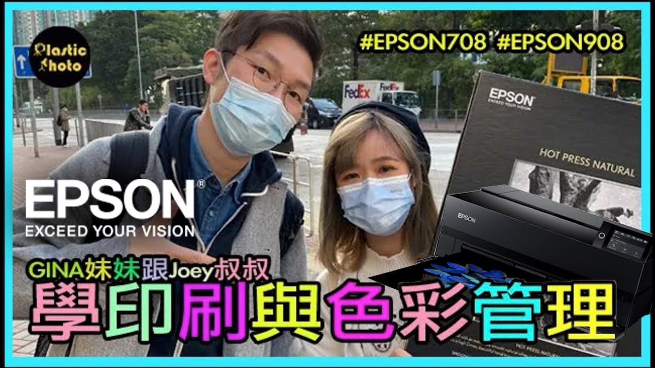 【試用評測】GINA妹妹跟Joey叔叔學印刷與色彩管理 #EPSON708 #EPSON908