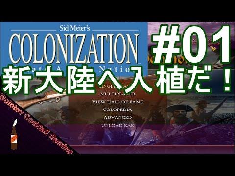 新大陸へ入植だ Colonization / コロナイゼーション #01 実況プレイ動画 [Molotov Cocktail Gaming]