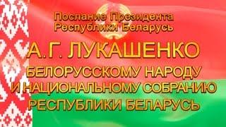 Ежегодное послание Президента A Г  Лукашенко белорусскому народу и Национальному собранию