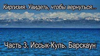 Киргизия  Увидеть, чтобы вернуться  Часть 3  Иссык Куль  Барскаун