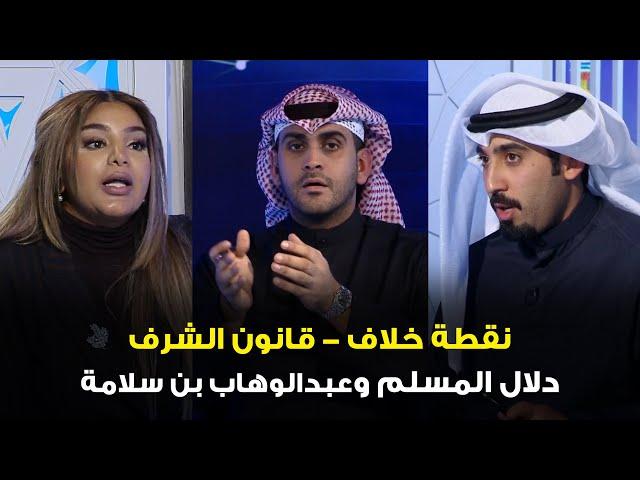 نقطة خلاف | هل القوانين والعادات والتقاليد تقيد المرأة - حلقة مع دلال المسلم وعبدالوهاب بن سلامة