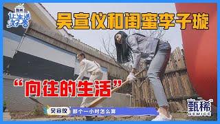 """《🌸让生活好看S2》吴宣仪和闺蜜李子璇干农活,在黄雅莉家中种菜,感受""""向往的生活""""!!"""