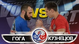Russian Workout Champion VS Powerlifter! Kuznetsov VS Goga! Armwrestling Battle
