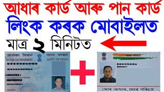 How to link Adhar card with PAN card: PAN Card Adhar card link tutorial video in Assamese language