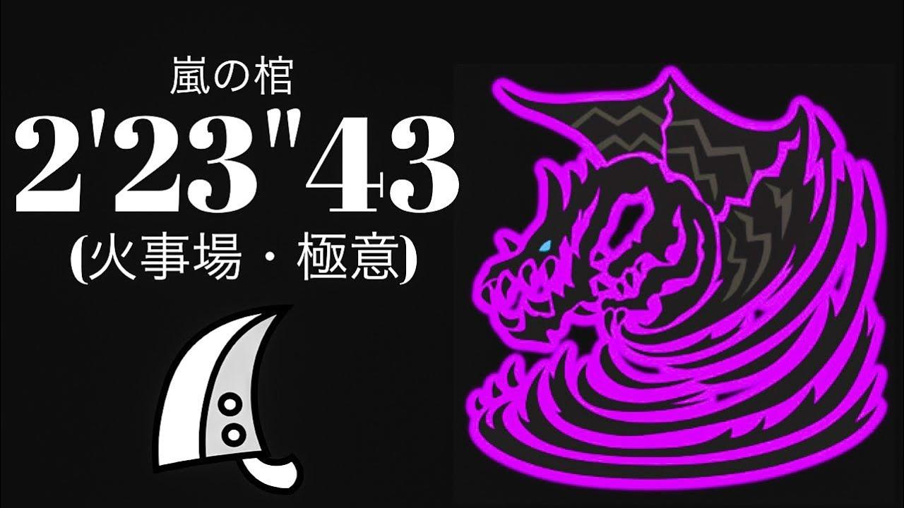 "MHWI 歴戦クシャルダオラ 大剣ソロ 2'23""43 嵐の棺/In the Tempest's Wake Tempered Kushala Daora Greatsword Solo"