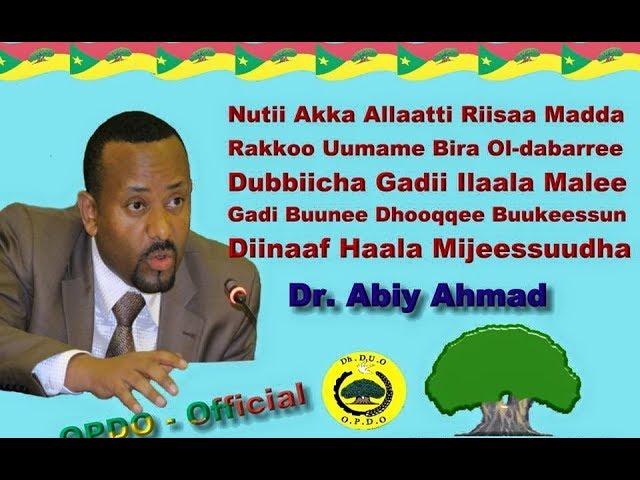 """""""Nuti akka allaatti Riisaa ta'u qabna"""" Dr Abiy Ahmad #1"""
