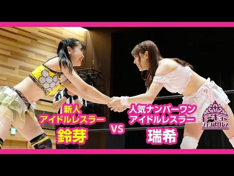 瑞希 vs 鈴芽 2019.10.14 Mizuki vs Suzume 岡山大会