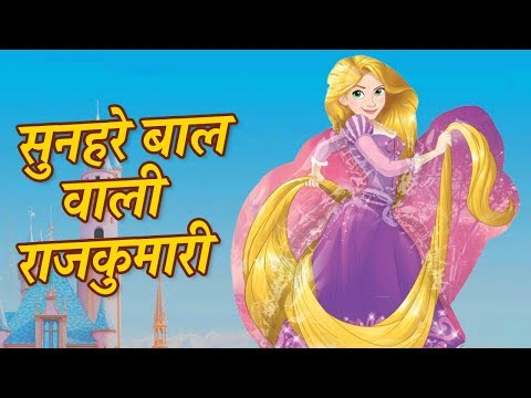 सुनहरे बाल Aur राजकुमारी: Hindi Fairy Tale Stories | JADUI HINDI KAHANIYA | Pariyon Ki Kahaniya Kids