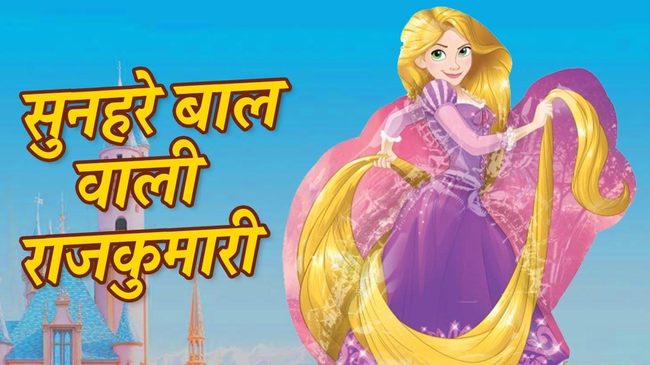सुनहरे बाल Aur राजकुमारी: Hindi Fairy Tale Stories | JADUI HINDI KAHANIYA |  Pariyon Ki Kahaniya Kids
