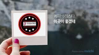 광주 커피바리스타 북구 커피학원