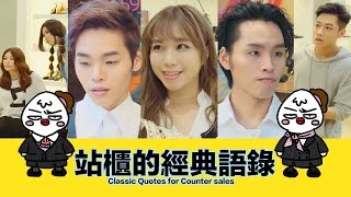 Classic Quotes for Counter Sales【Quotation Series】
