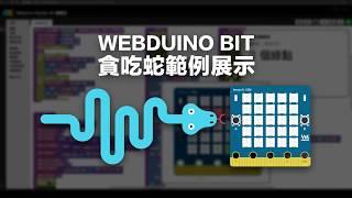 Webduino Bit - 貪吃蛇小遊戲 ( SNAKE )