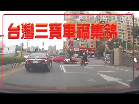台灣三寶車禍集錦(1011)