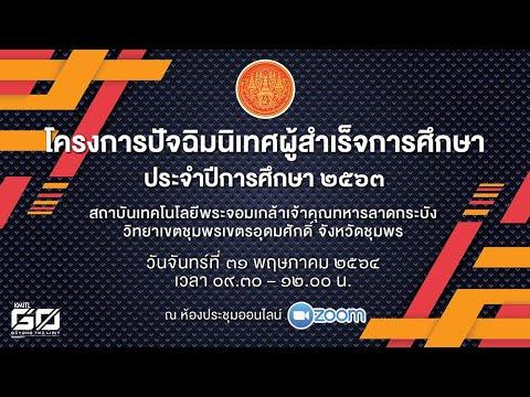 โครงการปัจฉิมนิเทศ (ONLINE) ผู้สำเร็จการศึกษา ปีการศึกษา 2563