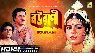 Bourani | বউরাণী | Bengali Family Movie | English Subtitle | Ranjit Mallick, Anushree Das