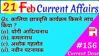 21 February 2019 Current Affairs|Current Affairs in hindi|Daily Current Affairs 【#156】,ISRO,DRDO,RRB