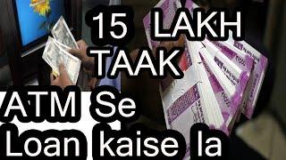 ATM se Loan kaise milta hai  || ATM से 15 लाख रु. तक का पर्सनल लोन
