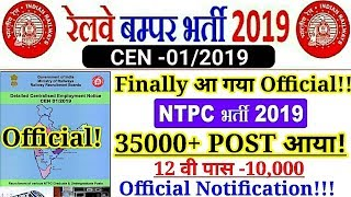 RRB NTPC RECRUITMENT 2019 FULL OFFICIAL NOTIFICATION आया। 35000+ बम्पर भर्ती!! thumbnail