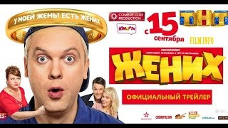 Жених (2016) Официальный трейлер. Премьера 15 сентября 2016