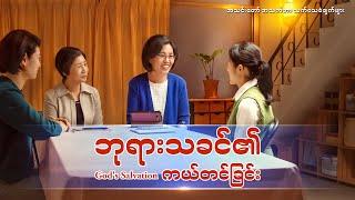 မြန်မာ ခရစ်ယာန် သက်သေခံချက် ရုပ်ရှင်ဇာတ်ကား | ဘုရားသခင်၏ ကယ်တင်ခြင်း