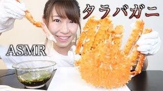 【ASMR】タラバガニ1匹を丸ごと食べる音