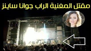 الألعاب النارية تقتل المغنية الراب جوانا ساينز  أمام الجمهور