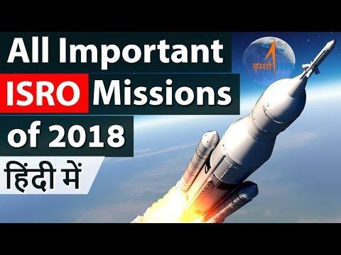 All Missions of ISRO in 2018 इसरो के सभी मिशन 2018 में एक साथ Current Affairs 2018