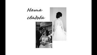 видео Готовимся к свадьбе — Советы мамам