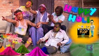 Happy Holi | Sandip Chhetri Comedy