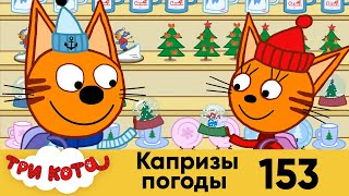 Три Кота | Капризы погоды | Серия 153 | Мультфильмы для детей