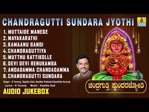 ಶ್ರೀ ರೇಣುಕಾಂಬೆ ಭಕ್ತಿಗೀತೆಗಳು -Chandragutti Sundara Jyothi Album Audio|Kannada Devotional Songs