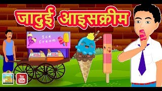 Jadui Ice cream || जादुई आइसक्रीम || Hindi Magical stories || Best Moral Stories