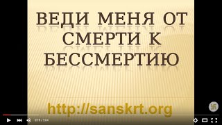 """Асато ма"" - мантра, использованная в фильме ""Матрица"" 3"