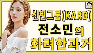 신인그룹카드(KARD) 전소민의 화려한 과거? 알고보니..