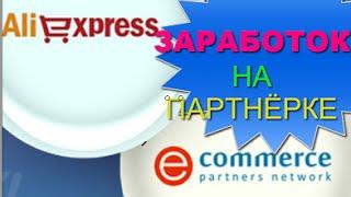Заработок на партнерке AliExpress 2016
