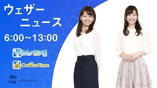 【LIVE】 最新地震・気象情報 ウェザーニュースLiVE (2018年5月27日 6:00-13:00) thumbnail