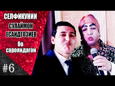 СЕЛФИКУНИИ Сулаймон Саидгозиев бо сарояндагон!!!   |  #6