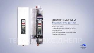 Электрические котлы Днипро для отопления квартир и домов