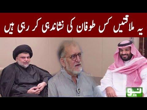 Saudi Prince meets with Iraq's Moqtada Al-Sadr   Harf E raz
