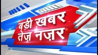 Today Breaking News ! आज 21 जनवरी 2020 के मुख्य समाचार बड़ी खबरें, PM Modi,PF, Bank, #SBI, CAA
