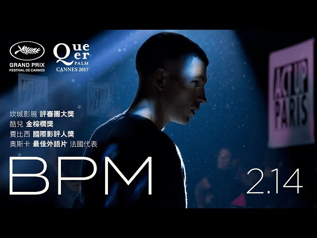 坎城70評審團大獎《BPM》台灣官方預告:2月14日 正式上映