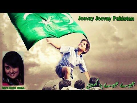 """Jeevay Jeevay Pakistan"" | Sara Raza Khan | Patriotic Song | Jamiluddin Aali"
