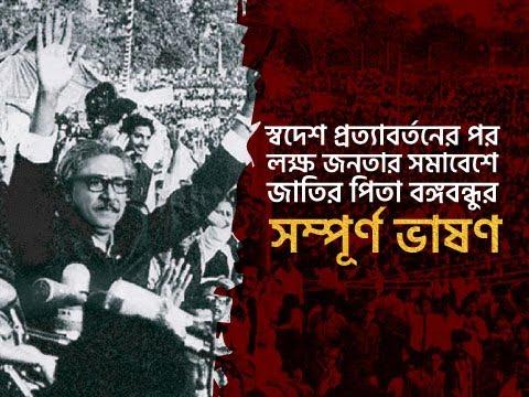 Bangabandhu's Speech on 10th January, 1972