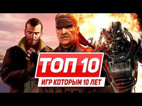 ТОП 10 игр,