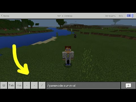КЛАВИША Tab в Minecraft 1.2 (Pocket Edition, Xbox)